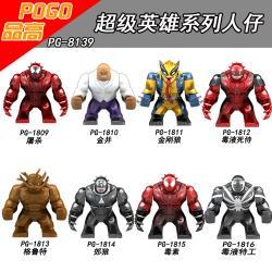 เลโก้จีน POGO.1809-1816 ชุด Super Heroes (สินค้ามือ 1 ไม่มีกล่อง)