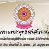 สำนักงานพระพุทธศาสนาแห่งชาติ เปิดรับสมัครสอบเพื่อบรรจุบุคคลเข้ารับราชการ จำนวน 48 อัตรา รับสมัครด้วยตนเอง ตั้งแต่วันที่ 29 มิถุนายน - 20 กรกฎาคม 2561