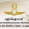 กองทัพอากาศ รับสมัครและสอบคัดเลือกทหารกองหนุนเป็นนายทหารประทวน จำนวน 39 อัตรา ตั้งแต่วันที่ 22 มิถุนายน-18 กรกฎาคม 2561