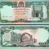 ธนบัตรประเทศ อัฟกานิสถาน ชนิดราคา 10,000 AFGHANIS รุ่นปี พ.ศ.2536 (ค.ศ.1993)