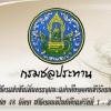 กรมชลประทาน เปิดรับสมัครสอบบรรจุเข้ารับราชการ จำนวน 48 อัตรา สมัครทางอินเทอร์เน็ต ตั้งแต่วันที่ 1 - 21 มิถุนายน 2561