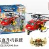 เลโก้จีน SD.9547 ชุด City Rescue Team