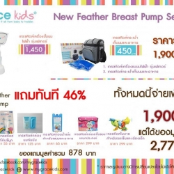 New Feather Breast Pump Set