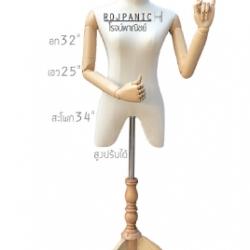 หุ่นเดฟไม้ญมีจมูกแขนลายไม้ผ้าดิบ