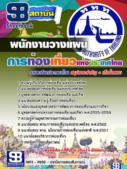 หนังสือสอบพนักงานวางแผน การท่องเที่ยวแห่งประเทศไทย