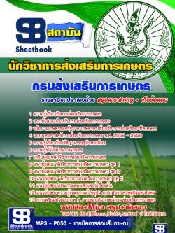 แนวข้อสอบ ตำแหน่งนักวิชาการส่งเสริมการเกษตร กรมส่งเสริมการเกษตร