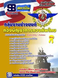 หนังสือ+Mp3 กลุ่มงานช่างยนต์ กองบัญชาการกองทัพไทย