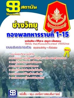 แนวข้อสอบ ช่างวิทยุ กองพลทหารราบที่ 1-15
