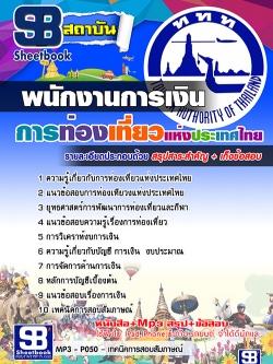 หนังสือสอบพนักงานการเงิน การท่องเที่ยวแห่งประเทศไทย