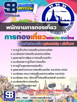 หนังสือสอบพนักงานส่งเสริมการท่องเที่ยว การท่องเที่ยวแห่งประเทศไทย