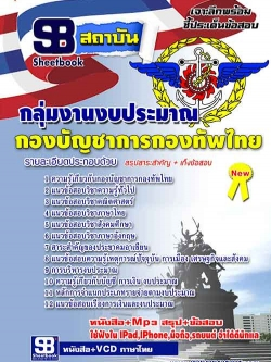 หนังสือ+Mp3 กลุ่มงานงบประมาณ กองบัญชาการกองทัพไทย