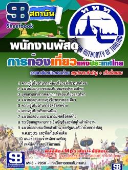 หนังสือสอบพนักงานพัสดุ การท่องเที่ยวแห่งประเทศไทย