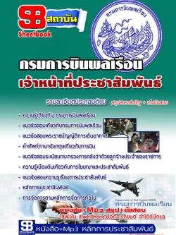 แนวข้อสอบ ประชาสัมพันธ์ กรมการบินพลเรือน