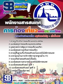 หนังสือสอบพนักงานสารสนเทศ การท่องเที่ยวแห่งประเทศไทย