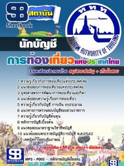 หนังสือนักบัญชี การท่องเที่ยวแห่งประเทศไทย