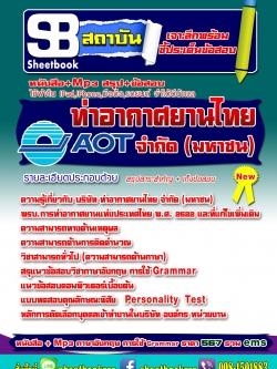 หนังสือสอบบริษัท ท่าอากาศยานไทย จำกัด (มหาชน)