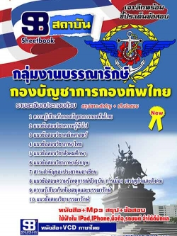 หนังสือ+Mp3 กลุ่มงานบรรณารักษ์ กองบัญชาการกองทัพไทย