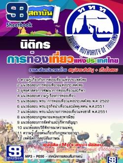 หนังสือสอบนิติกร การท่องเที่ยวแห่งประเทศไทย
