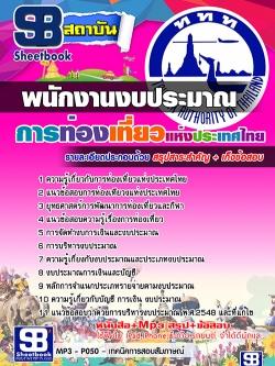 หนังสือสอบพนักงานงบประมาณ การท่องเที่ยวแห่งประเทศไทย