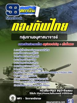 แนวข้อสอบ กลุ่มงานอนุศาสนาจารย์ กองบัญชาการกองทัพไทย NEW