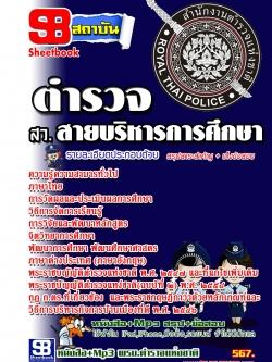 คู่มือ+MP3 สอบตำรวจ รอง สว.สายบริหารการศึกษา