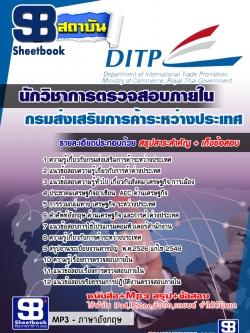 หนังสือสอบนักวิชาการตรวจสอบภายใน กรมส่งเสริมการค้าระหว่างประเทศ