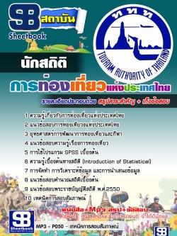 หนังสือสอบนักสถิติ การท่องเที่ยวแห่งประเทศไทย