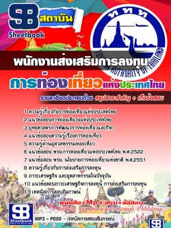 หนังสือสอบพนักงานส่งเสริมการลงทุน การท่องเที่ยวแห่งประเทศไทย