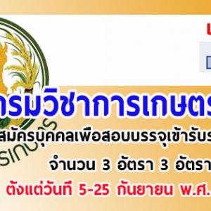 กรมวิชาการเกษตร รับสมัครบุคคลเพื่อสอบบรรจุเข้ารับราชการ ตำแหน่งนายช่างเครื่องกลปฏิบัติงาน จำนวน 3 อัตรา ตั้งแต่วันที่ 5-25 กันยายน พ.ศ.2561