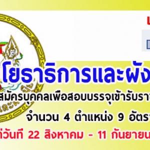 กรมโยธาธิการและผังเมือง รับสมัครบุคคลเพื่อสอบบรรจุเข้ารับราชการ จำนวน 4 ตำแหน่ง 9 อัตรา ตั้งแต่วันที่ 22 สิงหาคม-11 กันยายน พ.ศ.2561