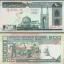 ธนบัตรประเทศ อิหร่าน ชนิดราคา 200 RIALS (รีล) รุ่นปี พ.ศ. 2548 หรือ ค.ศ. 2005 thumbnail 1