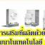 *20ซอง Wemix อาหารเสริมเพื่อสุขภาพและความงาม เห็นผลใน1กล่อง thumbnail 5