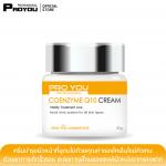PRO YOU Coenzyme Q10 Cream 60g (ครีมบำรุงผิวหน้าท่ี่อุดมไปด้วยคุณค่าของโคเอ็นไซม์คิวเทน ช่วยลดการเกิดริ้วรอย ชะลอการเสื่อมของเซลล์ผิวหนังจากแสงแดด)