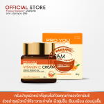 PRO YOU Vitamin C Cream 60g (ครีมบำรุงผิวหน้าที่อุดมไปด้วยคุณค่าของวิตามินซี ช่วยบำรุงผิวหน้าให้ขาวกระจ่างใส ผิวชุ่มชื้น เรียบเนียน อ่อนนุ่มขึ้น)