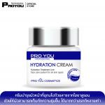 PRO YOU Hydration Cream 60g (ครีมบำรุงผิวหน้าที่อุดมไปด้วยสารจากไฮยาลูรอน ช่วยให้ผิวสามารถเก็บกักความชุ่มชื้น ได้มากกว่าปรกติหลายเท่า)
