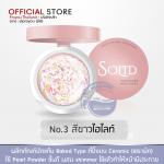 PRO YOU Solid Plus Blusher No.3 สีขาวไฮไลท์ (ผลิตภัณฑ์ปัดแก้ม ใช้ Pearl Powder ชั้นดี ผสม Shimmer ใช้แล้วทำให้หน้ามีประกาย)
