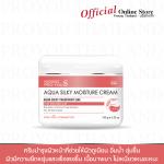 PROYOU S Aqua Silky Moisture Cream 100g (ครีมบำรุงผิวที่ช่วยผิวให้เนียนฉ่ำ ไม่ทำให้เหนียวเหนอะหนะ ดูแลผิวหน้าให้เนียนเรียบ และดูมีชีวิตชีวา)
