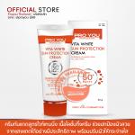 PRO YOU Vita White Sun Protection Cream SPF 50+ PA+++ 50g (ครีมกันแดดสูตรไวท์เทนนิ่ง เนื้อโลชั่นกึ่งครีม ช่วยปกป้องผิวสวย จากแสงแดดได้อย่างมีประสิทธิภาพ พร้อมปรับผิวให้กระจ่างใส อุดมไปด้วยไวท์เทนนิ่ง วิตามินซี วิตามินอี บำรุงและปกป้องสารอนุมูลอิสระ)