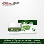PRO YOU Aloe Moisture Cream 20g (ครีมบำรุงผิวหน้าที่อุดมไปด้วยสารสกัดจากว่านหางจระเข้ มีประสิทธิภาพช่วยลดและควบคุมความมัน พร้อมกระชับรูขุมขน)