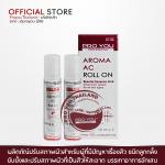 PRO YOU Aroma AC Roll On 10mlx2 (ผลิตภัณ์ปรับสภาพผิวสำหรับผู้ที่มีปัญหาเรื่อง สิว ชนิดลูกกลิ้ง ยับยั้งสิวปรับสภาพผิวบริเวณที่เป็นสิวให้สะอาดและช่วยบรรเทาอาการอักเสบของสิว)
