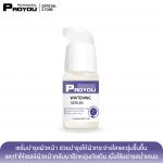 PRO YOU Whitening Serum 15ml (เซรั่มบำรุงผิวหน้า ช่วยบำรุงให้ผิวกระจ่างใสและชุ่มชื้นขึ้น และทำให้เซลล์ผิวหน้ากลับมายืดหยุ่นดังเดิม เมื่อใช้อย่างสม่ำเสมอ)