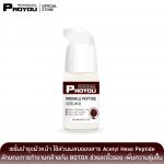 PRO YOU Wrinkle Peptide Serum II 15ml (เซรั่มบำรุงผิวหน้า ใช้ส่วนผสมของสาร Acetyl Hexa Peptideลักษณะการทำงานคล้ายกับ BOTOX ช่วยลดริ้วรอย เพิ่มความชุ่มชื้น )