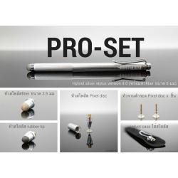 Pro set ชุดสไตลัสเทพ - HYBRID SILVER stylus VERSION 4.0(รุ่นใหม่ล่าสุด)