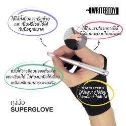 Super Glove ถุงมือกันจอ