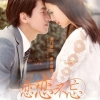 DVD/V2D Loving, Never Forgetting รักนี้หัวใจไม่อาจลืม 6 แผ่นจบ (พากย์ไทย)