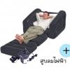 โซฟาเป่าลมปรับนอนเดี่ยว Intex Single Sofa& Airbed 68565 สีดำ แถมสูบไฟฟ้า
