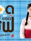 DVD/V2D ฺBon Appetit / Gochisousan (2013) ยอดหญิงยอดเชฟ 6 แผ่นจบ (พากย์ไทย)