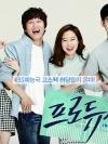 DVD/V2D The Producers / Producer วุ่นวายนัก ลุ้นรักโปรดิวเซอร์ (โปรดิวเซอร์หน้าใส หัวใจกุ๊กกิ๊ก) 3 แผ่นจบ (พากย์ไทย)