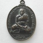 เหรียญหลวงปู่พรหมา เขมจาโร