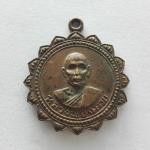 เหรียญหลวงพ่อฉลวย วัดปัญจมิตร สุพรรณบุรี